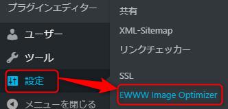 EWWW Image Optimizerの設定方法の画像イメージ①